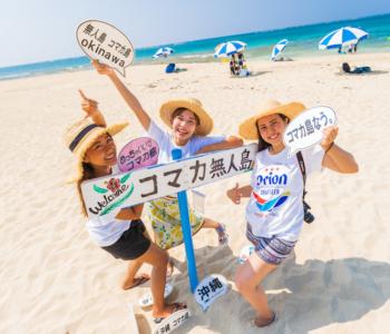 去了才知道!绝对干货!玩转冲绳无人岛「KOMAKA岛」5大诀窍!