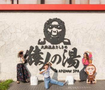 【ホテルツアーVol.7】天然温泉付きのお部屋♪ビュッフェや猿人の湯が大人気「ユインチホテル南城」の見どころ