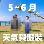 【5月〜6月】沖繩天氣與超簡單穿搭術【男女都有!】