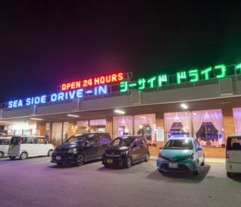 沖繩兜風時可以順道前往的觀光景點「SEA SIDE DRIVE-IN」