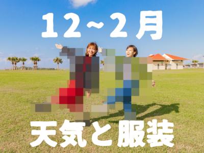 【12月〜2月】すぐにわかる沖縄の天気と服装【男女別】