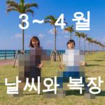 【3월〜4월】오키나와 날씨와 옷차림 정보【남녀별】