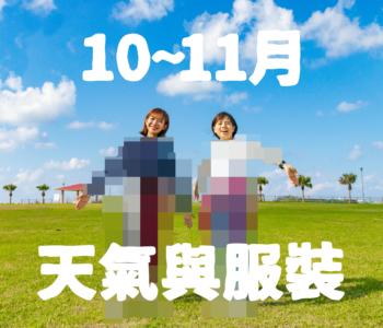 【10~11月】沖繩天氣與超簡單穿搭術【男女都有!】