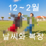 【12월〜2월】오키나와 날씨와 옷차림 정보【남녀별】