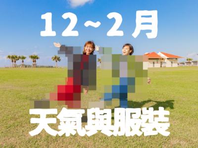 【12月〜2月】沖繩天氣與超簡單穿搭術【男女都有!】