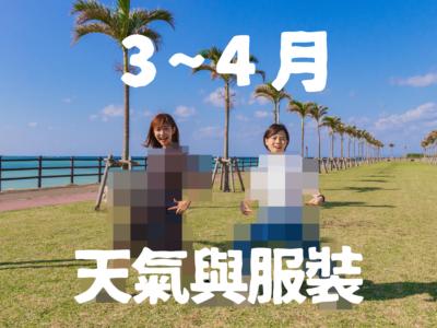 【3月〜4月】沖繩天氣與超簡單穿搭術【男女都有!】