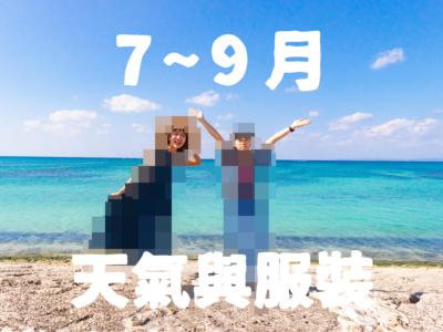 【7月〜9月】沖繩天氣與超簡單穿搭術【男女都有!】