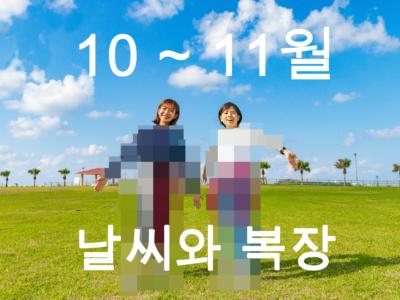 【10월~11월】오키나와 날씨와 옷차림 정보【남녀별】