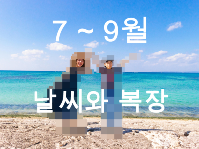【7월〜9월】오키나와 날씨와 옷차림 정보【남녀별】
