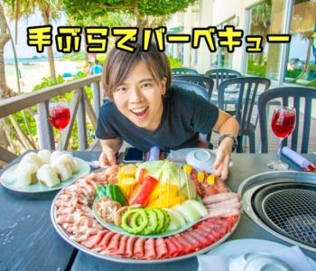 【沖縄でBBQ】手ぶらでバーベキューをオーシャンビューのテラスで!in「かねひで喜瀬ビーチパレス」ランチ&ディナー
