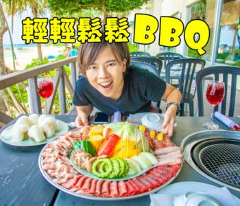【在沖繩】在海景陽台輕鬆BBQ!in「金秀喜瀨海灘皇宮」午餐&晚餐