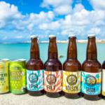 沖縄のクラフトビールがアツい!ビール党がオススメを厳選!沖縄のクラフトビールイベント情報も