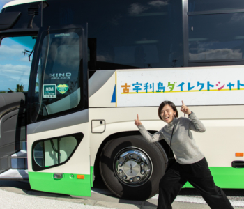"Getting to Kouri Island Even Without a Car! Get Exclusive Access to the ""Kouri Island Direct Shuttle"" If You Take the ""Okinawa Airport Bus"""