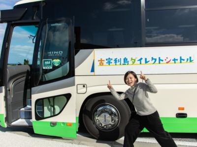 車なしで古宇利島に行けちゃう!!「沖縄エアポートシャトル」 利用者限定の「古宇利島ダイレクトシャトル」