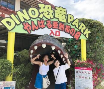 沖縄の御菓子御殿「DINO恐竜PARK やんばる亜熱帯の森」でジュラ紀にタイムスリップ!