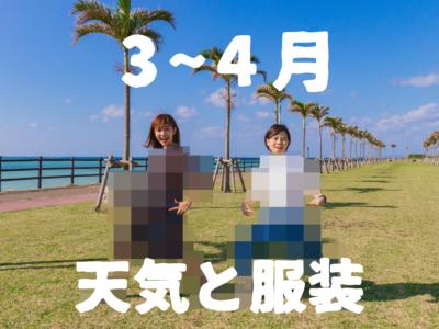 【3月〜4月】すぐにわかる沖縄の天気と服装【男女別】