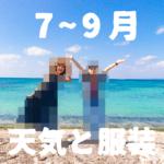 【7月〜9月】すぐにわかる沖縄の天気と服装【男女別】