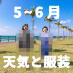 【5月~6月】すぐわかる沖縄の天気と服装【男女別】