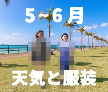 【5月~6月】すぐにわかる沖縄の天気と服装【男女別】