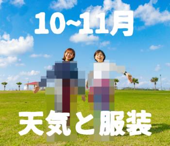 【10~11月】すぐにわかる沖縄の天気と服装【男女別】