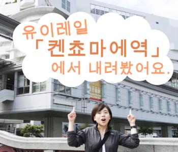 10월부터 노선 연장 예정인 유이레일 「켄쵸마에역」부터 스폿을 둘러보면서 비치에 도착한 여정기!