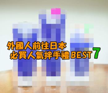 沖繩的便利商店中訪日外國人必買人氣伴手禮BEST 7!